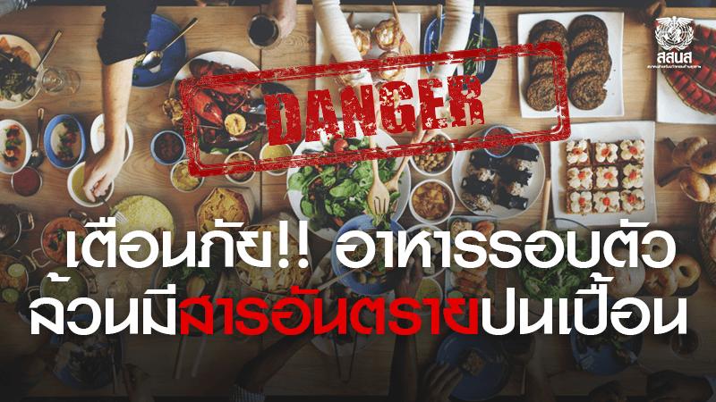 อาหารรอบตัว-สารอันตราย