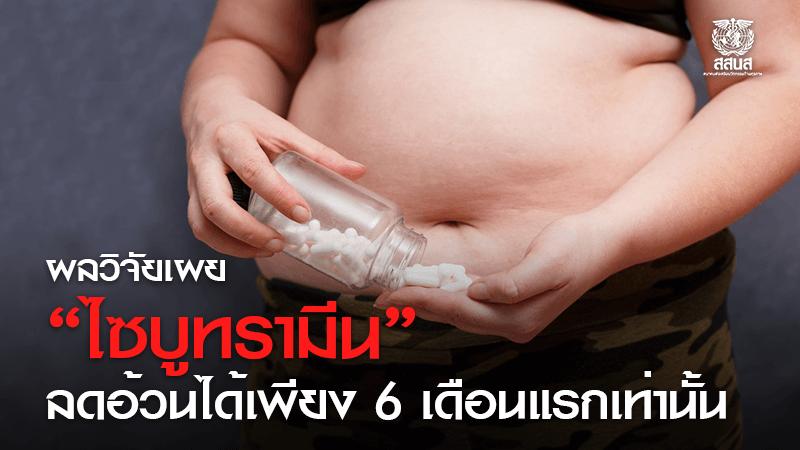 ซบูทรามีนลดน้ำหนักได้-6-เดือนแรก