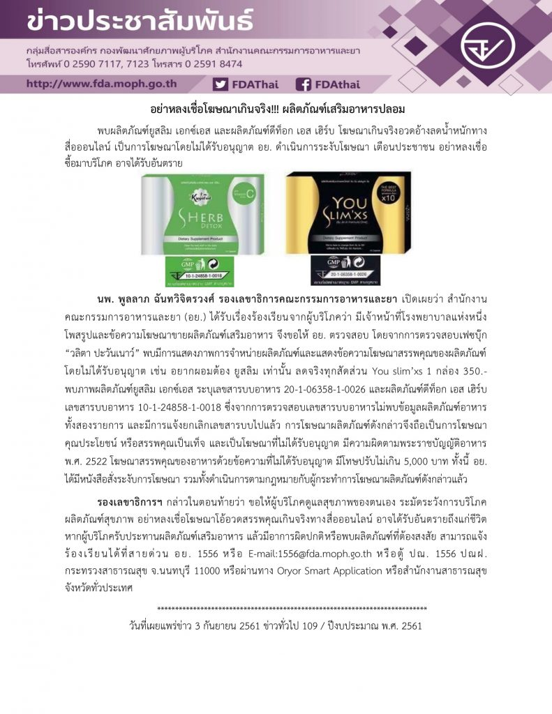 โฆษณาเกินจริง-ผลิตภัณฑ์เสริมอาหารปลอม